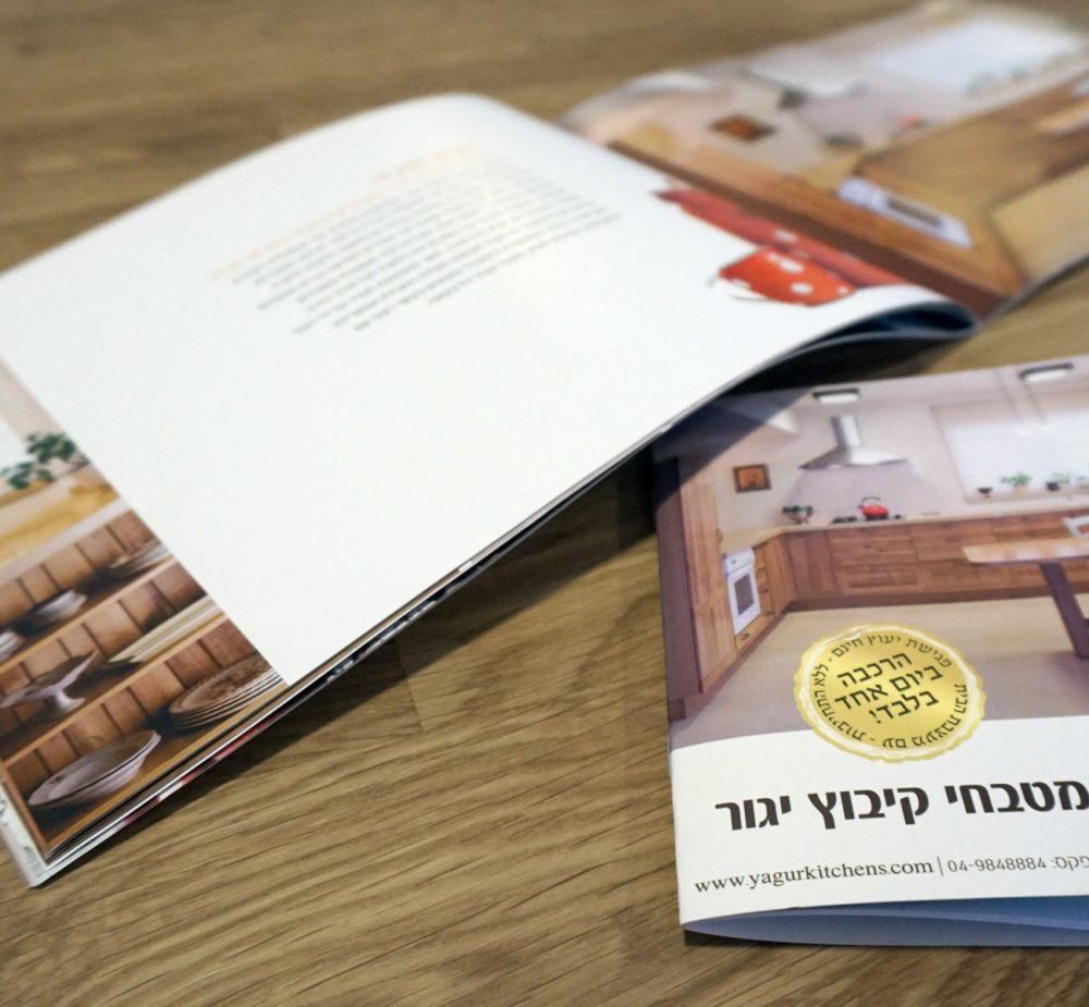 מטבחי-יגור-חוברת